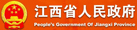 江西省人民政府